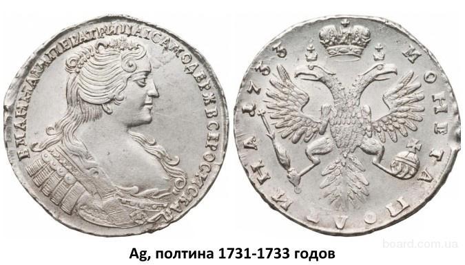 Купить царские монеты в Украине