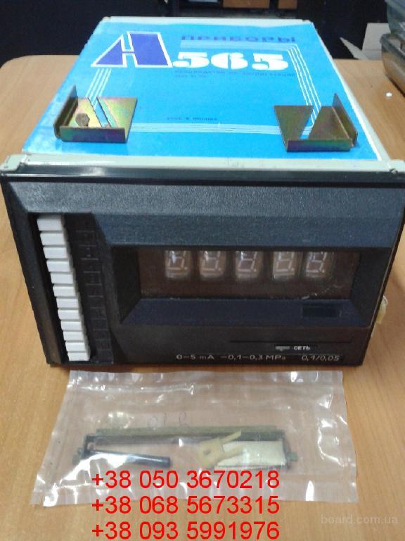 Продам прибор А565-002-08