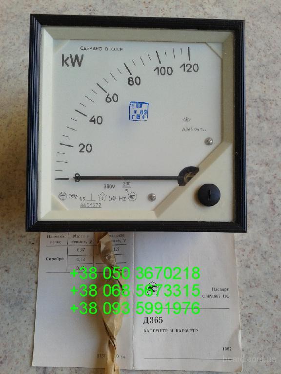 Продам ваттметры Д365,Д5093