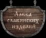 Обереги древних славян: женское украшение Лунница