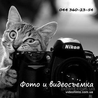 Видеосъемка, фотосъемка, монтаж. Киев.