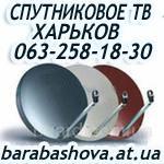 Спутниковый Интернет, антенны Харьков