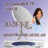 Установка, настройка спутниковых антенн, Харьков