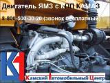 Продажа новые КамАЗы с двигателем Ямз. Камский Автомобильный Центр