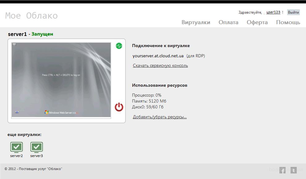 Аренда терминального сервера в украине хостинг для сайта с фильмами
