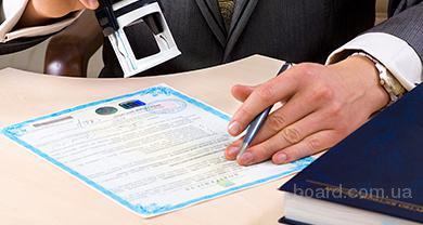 Регистрация предприятия в Киеве