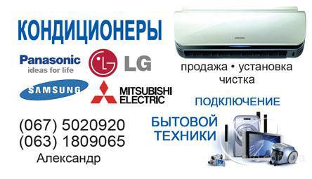 подключение стиральных машин , установка кондиционеров в Киеве