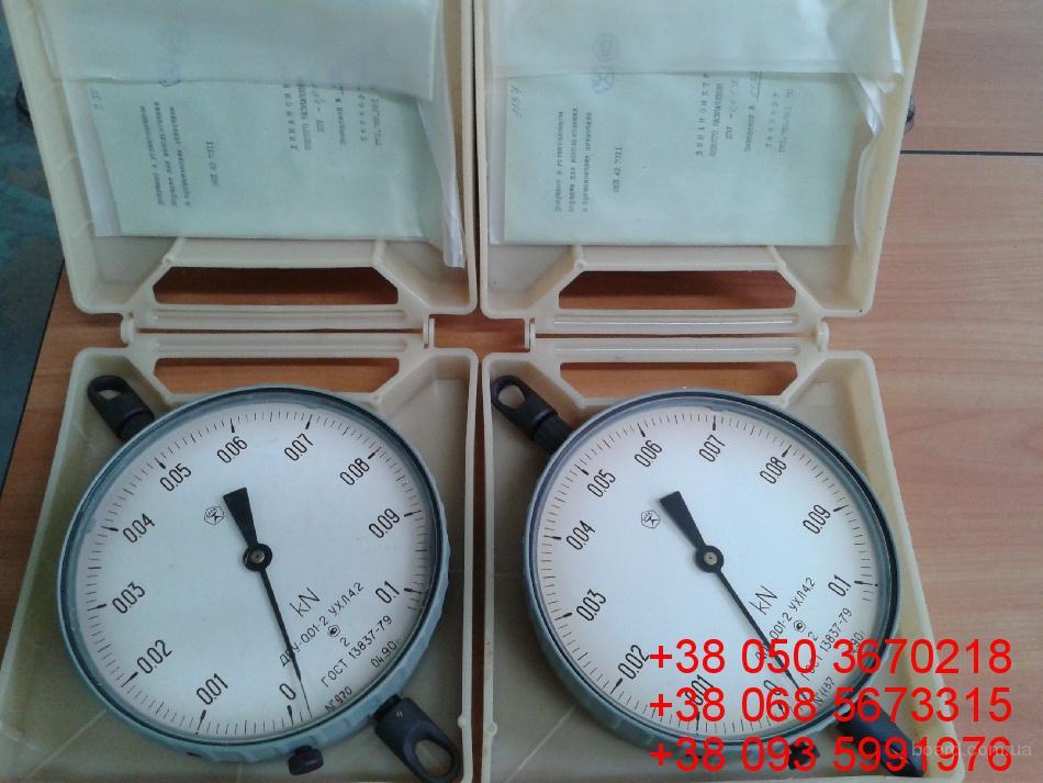 Продам динамометры растяжения ДПУ, сжатия ДОСМ