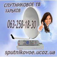 Настройка установка спутниковых антенн, Харьков