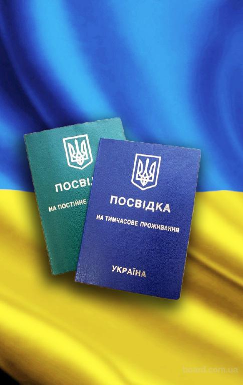 Оформите вид на жительство в Украине с Право-сфера