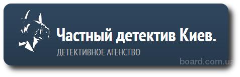 Поиск и сбор информации о человеке от детективного агентства в Киеве