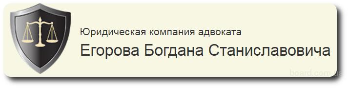 Услуги юриста в Одессе