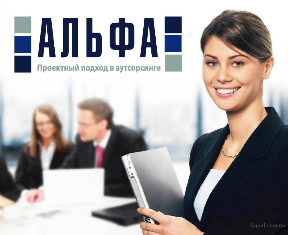 Аутсорсинг персонала в Киеве