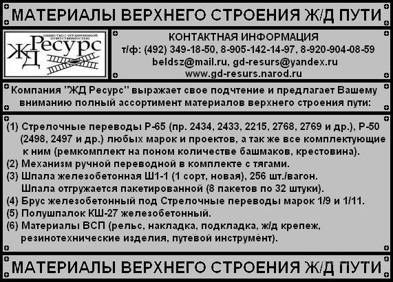 Продам Шпалу ЖБ ш1-1 (1 сорт, новая), Стрелочные переводы, Механизмы переводные, Материалы ВСП.