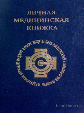 Сделать медицинскую книжку Москва Замоскворечье телефон