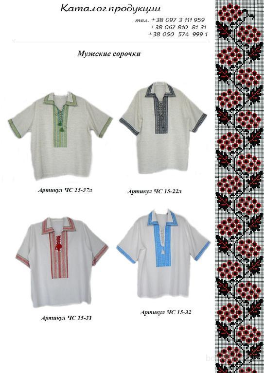 Купить Украинскую Одежду