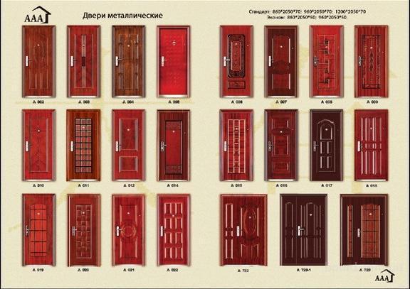 опт двери металлические входные