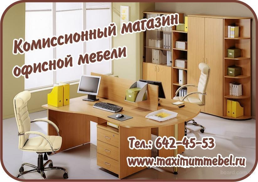 Офисная мебель б/у недорого Мебель, предметы интерьера - Офисная мебель