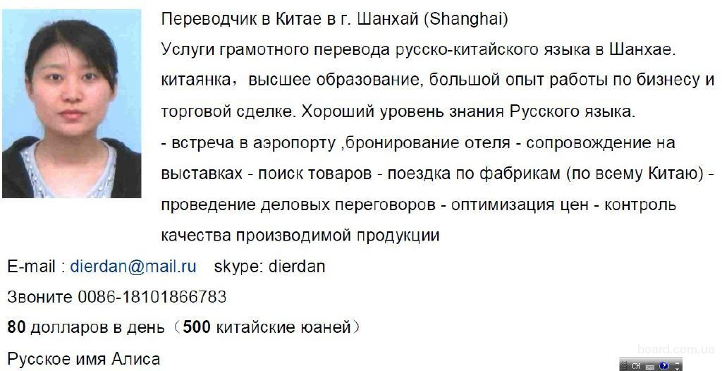 Переводчик в Циндао в Китае