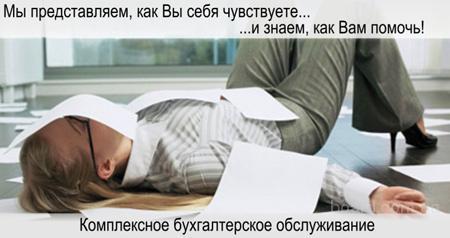Бухуслуги,аудиторские услуги,Киев