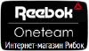 Распродажа Рибок в Киеве