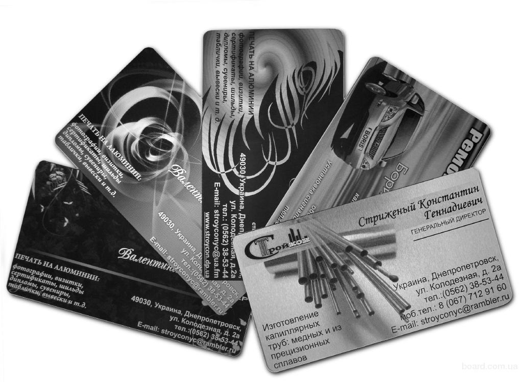 визитные карты на аллюминии