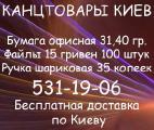 Бумага а4 и канцтовары в Киеве