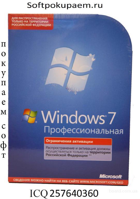 Купим лицензионный софт от Микрософт Windows XP