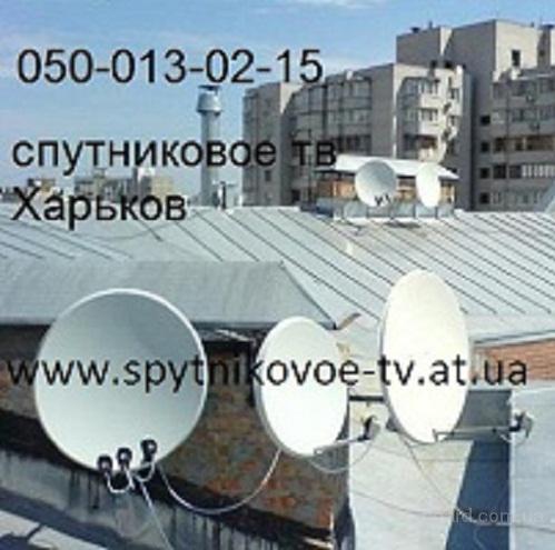 Спутниковое оборудование. Установка антенны, опт