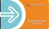 Ликвидация организаций в Минске