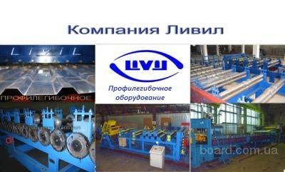 профилегибочное оборудование LIVIL