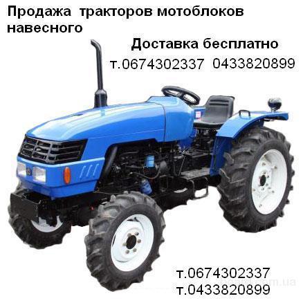 трактора мини трактора мотоблоки навесное.