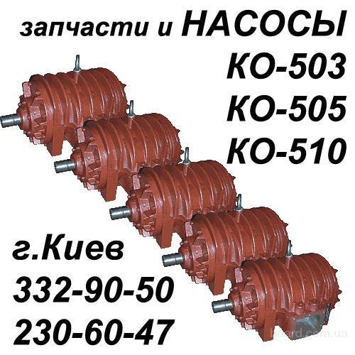 Насос вакуумный КО 503 (НВПР - 240)