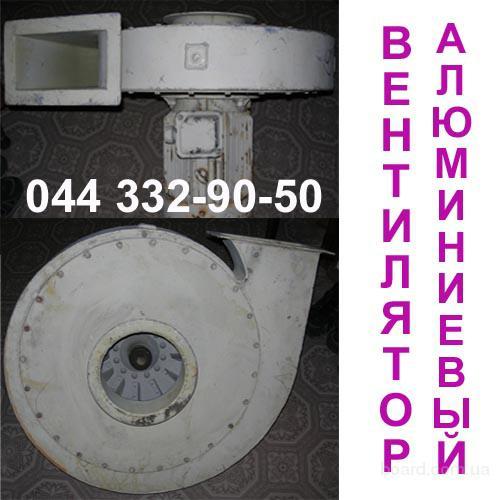 Вентилятор алюминиевый 3кВт / 3000об/мин