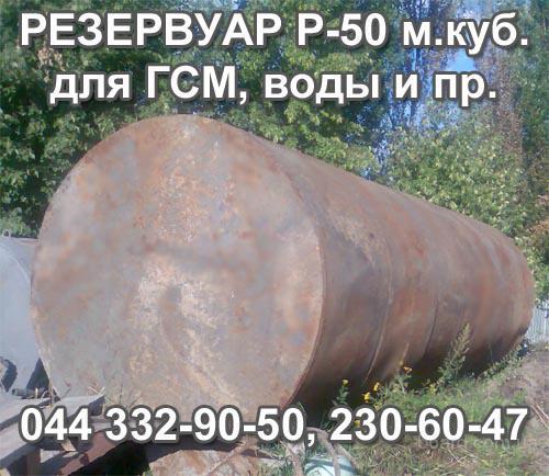 Резервуар горизонтальный стальной РГС-50 м.куб.