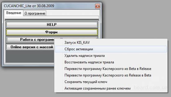 Эта программа без установки на компьютер сбрасывает триал Касперского и поз