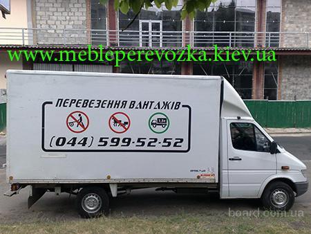 Грузоперевозка. Перевозка по Киеву мебели и личных вещей. Услуги опытных грузчиков.