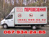 Перевозка мебели на Мерседесе ( мебельная будка) Киев. Услуги опытных грузчиков.
