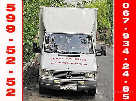 Транспорт для перевозки груза Киев