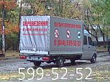 Перевозка мебели по Киеву. Перевозка грузов.Грузоперевозки 1,5 - 5 т.