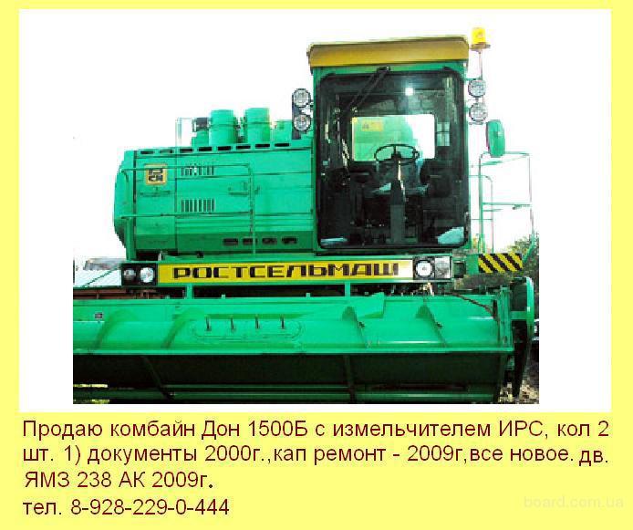 дон - 1500 б электросхема