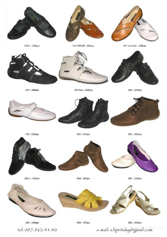 днепропетровская обувь оптом Обувь 2db6ca1cf5d8a