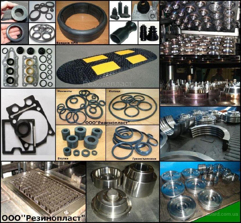 Производим различные резинотехнические изделия. Пресс- формы для производства РТИ