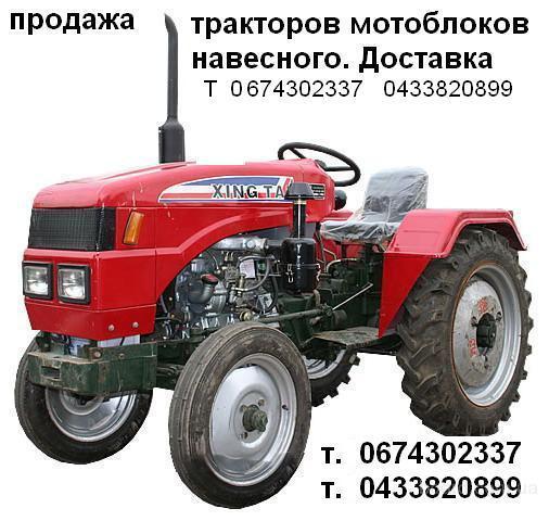 Продажа : Трактора и мини трактора, мотоблоки.