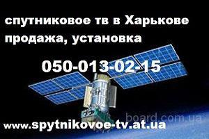 Установка спутниковых антенн. Харьков. Продам оборудование опт и розница.