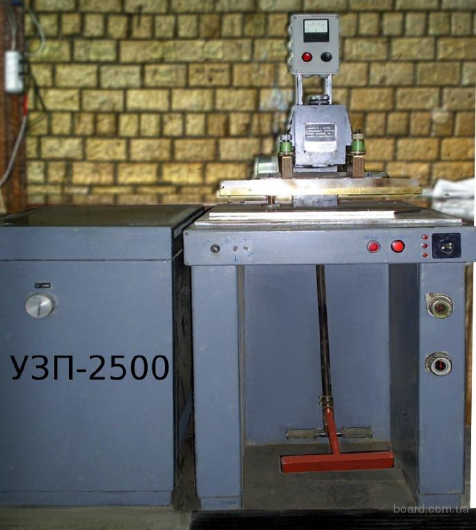 УЗП-2500 модернизированная в Москве в хорошем состоянии для производства...