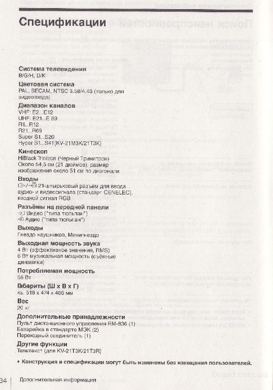 SONY телевизор KV-M2101K SONY