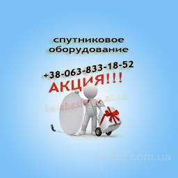 Акция! Продажа спутникового оборудования оптом