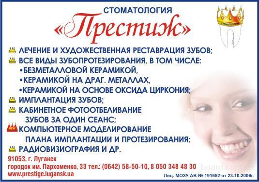 отбеливание зубов луганск