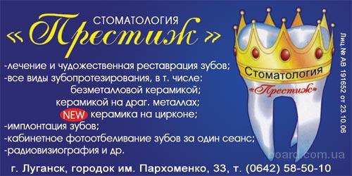 виниры луганск